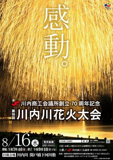 第59回川内川花火大会