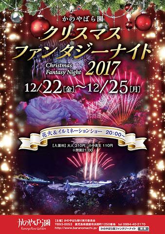 かのやばら園 <br />「クリスマスファンタジーナイト2017」<br />[イルミネーション2017 ~ 2018]