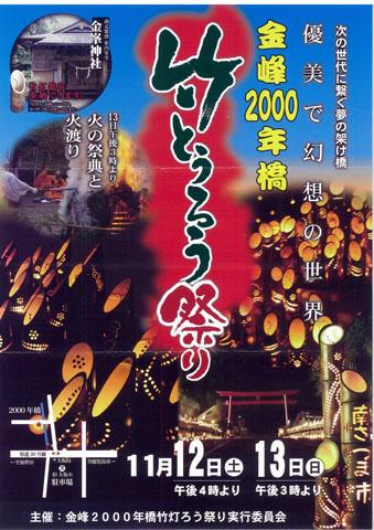 金峰2000年橋竹とうろう&音楽祭
