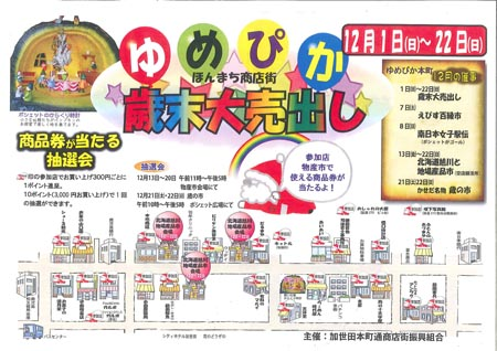 KASEDA YEAR-END MARKET (KASEDA TOSHI-no ICHI / 加世田歳の市)