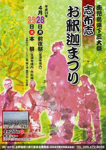 SHIBUSHI BUDDHA FESTIVAL (SHIBUSHI OSHAKA MATSURI / 志布志お釈迦祭り)
