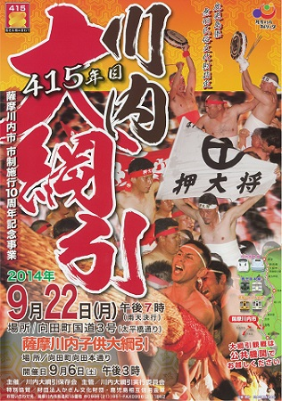 SENDAI GREAT TUG-of WAR (SENDAI OTSUNAHIKI / 川内大綱引き)
