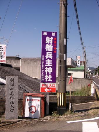 Kamafuta Shrine (竃蓋神社)