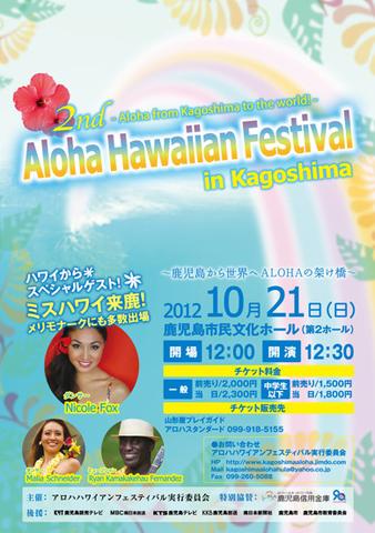 アロハハワイアンフェスティバル in Kagoshima 2012
