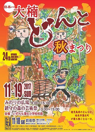 日本一大楠どんと秋まつり 2017