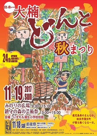AUTUMN FESTIVAL WITH JAPANESE BIGGEST CAMPHOR TREE 2017<br /> (NIHON-ICHI OKUSU-DON-to AKI-MATSURI / 日本一大楠どんと秋まつり)