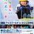 ICE WORLD in KAGOSHIMA ISA 2019 <BR>(アイスワールドinかごしま伊佐)