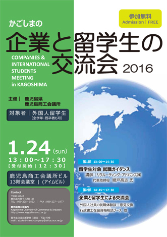 <p>[For Foreign Students] </p><p>Companies & Students Meeting in Kagoshima</p>