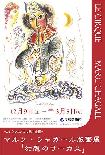 マルク・シャガール版画展「幻想のサーカス」