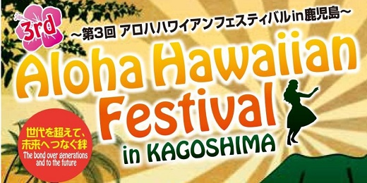 第3回 アロハハワイアンフェスティバル in Kagoshima