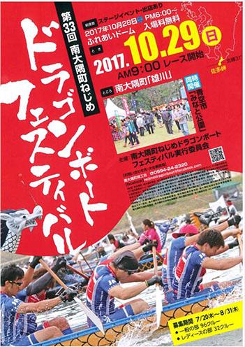 2017南大隅町ねじめ<br />ドラゴンボートフェスティバル