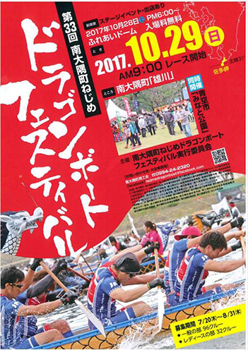 2017MINAMI-OSUMI TOWN NEJIME DRAGON BOAT FESTIVAL <br />(2017南大隅町ねじめドラゴンボートフェスティバル)