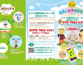 Support Line for Foreign Residents in Kagoshima!