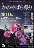 KANOYA ROSE GARDEN AUTUMN FESTIVAL 2011 (かのやばら祭り2011 秋)