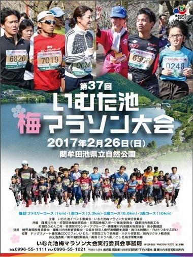 LAKE IMUTA UME MARATHON RACE 2017<br /> (第37回いむた池梅マラソン大会)
