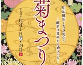 仙巌園菊まつり 2016<br />イベント、ランチツアー、そして雅な菊花の数々