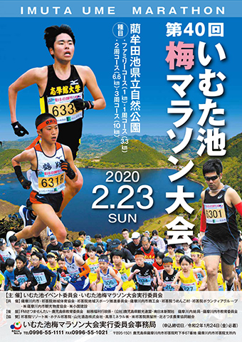 第40回いむた池梅マラソン大会 (2020)