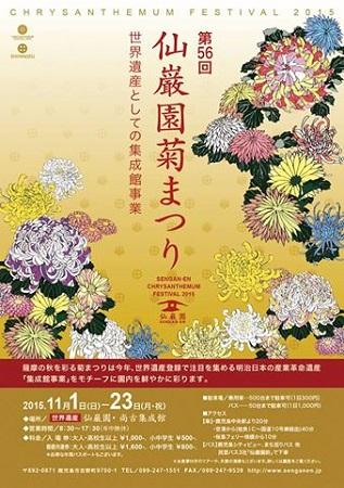 SENGAN-EN CHRYSANTHEMUM FESTIVAL (SENGAN-EN KIKU-MATSURI / 仙巌園菊まつり) 2015