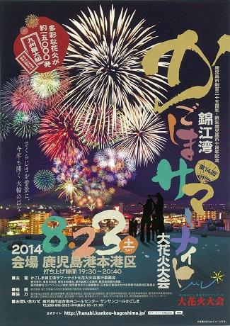 KAGOSHIMA KINKO-WAN SUMMER NIGHT HANABI TAIKAI (かごしま錦江湾サマーナイト花火大会)