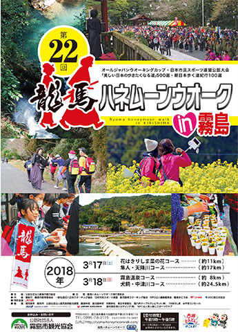 RYOMA HONEYMOON WALK in KIRISHIMA 2018 <br />(第22回 龍馬ハネムーンウォーク in 霧島)