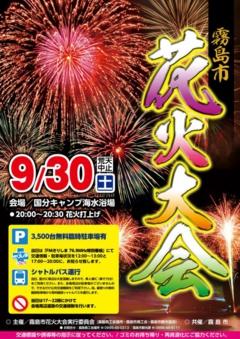 KIRISHIMA CITY FIREWORKS FESTIVAL 2017<br /> (霧島市花火大会)