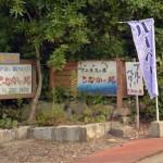 [Tourist Farm] Himuka-no Sato (ひむかの郷)