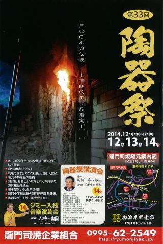 龍門司焼陶器祭 (2014)