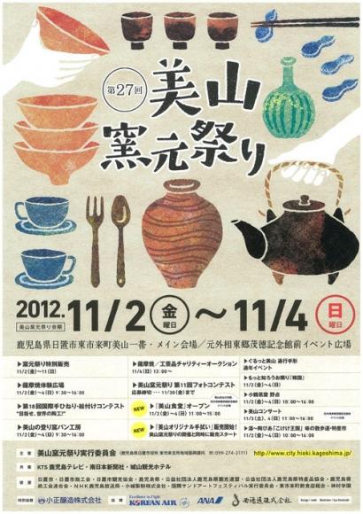 MIYAMA KAMAMOTO MATSURI (MIYAMA POTTERY FESTIVAL) (美山窯元祭り)