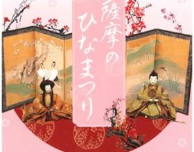 【ひな祭りイベント】 薩摩のひなまつり<br /> ~古式ゆかしきイベントも~