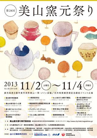 MIYAMA POTTERY FESTIVAL 2013 (MIYAMA KAMAMOTO MATSURI  / 美山窯元祭り)