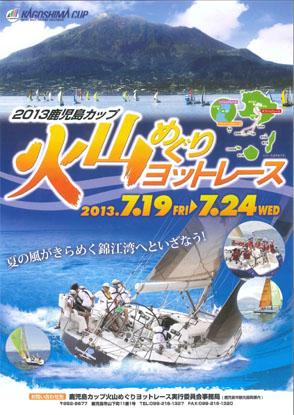 KAGOSHIMA CUP KAZAN-MEGURI YACHT RACE (鹿児島カップ火山めぐりヨットレース)