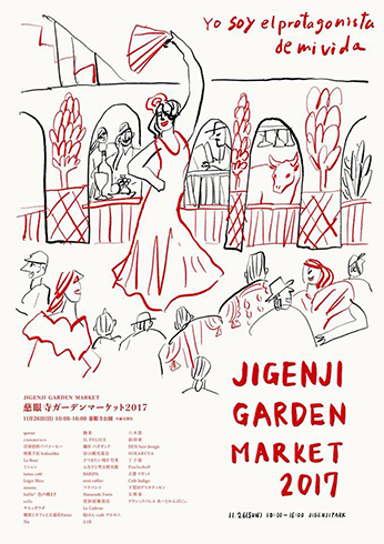 JIGENJI GARDEN MARKET 2017<br />(慈眼寺ガーデンマーケット2017)