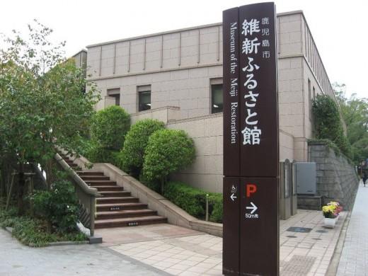 Museum of the Meiji Restoration (Ishin Furusato-kan / 維新ふるさと館)