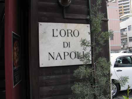 L'ORO DI NAPOLI (ロロディナポリ)