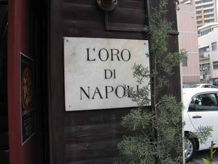 L'ORO DI NAPOLI