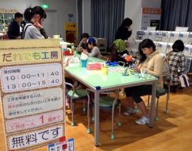 Open Workshop (だれでも工房) @ Kagoshima Municipal Science Hall