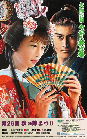 OSUMI-no KUNI YACHIKU MATSUYAMA-HAN AKI-no JIN FESTIVAL 2014 (大隅のくに國やっちく松山藩 秋の陣まつり 2014)