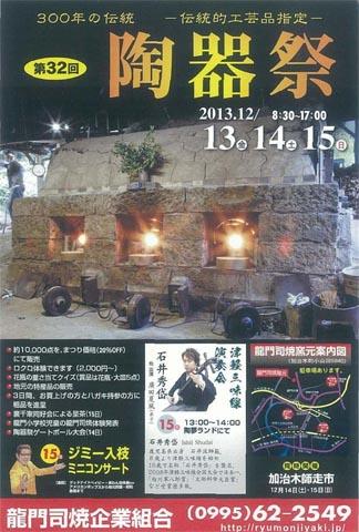 龍門司焼陶器祭 (2013)
