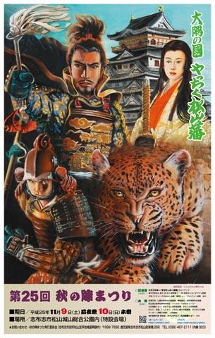 OSUMI-no KUNI YACHIKU MATSUYAMA-HAN AKI-no JIN FESTIVAL (大隅のくに國やっちく松山藩 秋の陣まつり 2013)