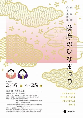 [Girls' Festival Event] <br />SATSUMA DOLLS' FESTIVAL 2019 <br />(SATSUMA-no HINA-MATSURI / <br />薩摩のひなまつり)