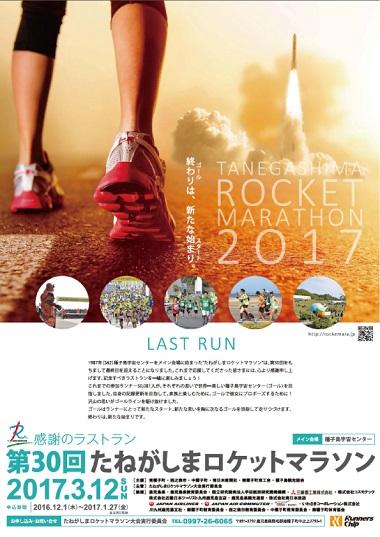 TANEGASHIMA ROCKET MARATHON 2017 <br />(第30回たねがしまロケットマラソン)