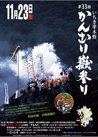 KANMURI-DAKE MAIRI 2017<br />(かんむり嶽参り2017)