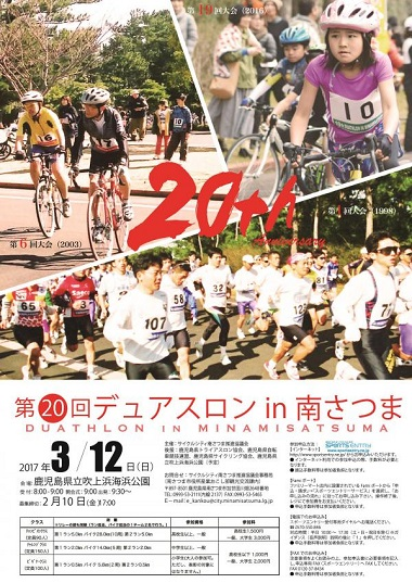 DUATHLON in MINAMI-SATSUMA 2017<br /> (第20回デュアスロン in 南さつま)