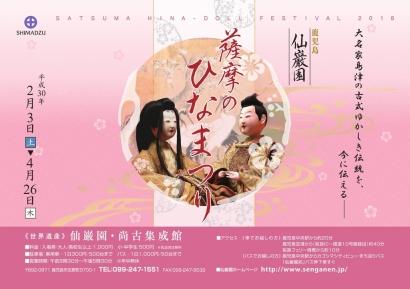 SATSUMA DOLLS' FESTIVAL 2018<br />(SATSUMA-no HINA-MATSURI / <br />薩摩のひなまつり)