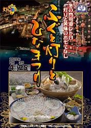 "MOJI PORT RETRO  ""PUFFER FISH AND LIGHTS AND DOLL'S FESTIVAL"" (門司港レトロ「ふぐと灯りとひなまつり」"