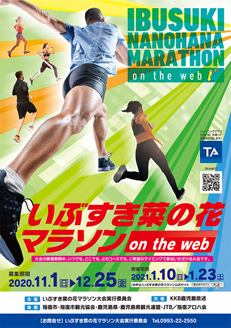 IBUSUKI NANOHANA MARATHON on the web<br />The Deadline is on Christmas Day!