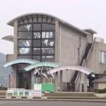 Crane Observatory Center