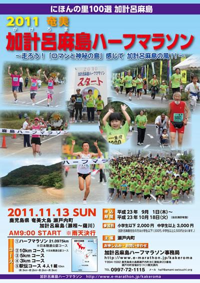 加計呂麻島ハーフマラソン