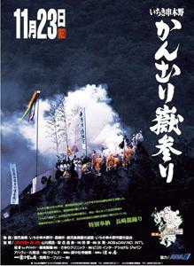 VISITING AND PRAYER KANMURI-DAKE (かんむり嶽参り)