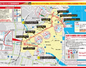 Olympic Torch Relay will be passing through the city center tomorrow evening (27th of April)